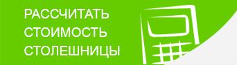 Компакт-плита Getalit -  <br/>современно, надежно, экологично
